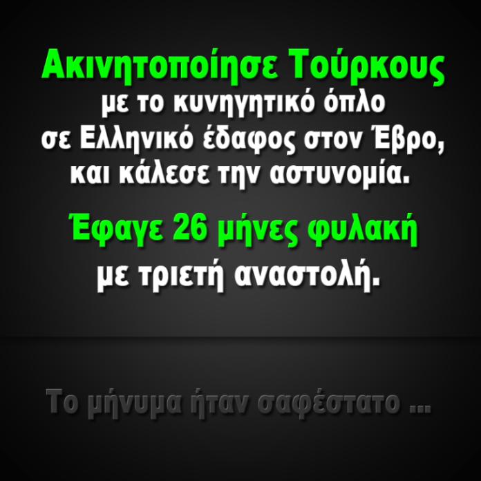 Το δικαστήριο εξάντλησε την αυστηρότητα του στον νεαρό Έλληνα κτηνοτρόφο εκτιμούν νομικοί κύκλοι. Καταδικάστηκε ο Έλληνας κτηνοτρόφος γιατί θέλησε να φυλάξει τα ιερά σύνορα της πατρίδας του