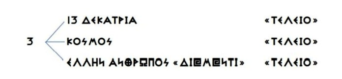3 ΤΡΙΑΔΑ ΤΟΥ 13 ΔΕΚΑΤΡΙΑ «ΤΕΛΕΙΟ»