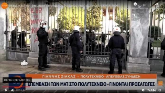 Πολυτεχνείο: Μπήκαν τα ΜΑΤ - Έγινε η εκκένωση Μπήκε η Αστυνομία στο Πολυτεχνείο
