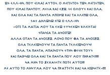 ΚΩΔΙΚΑ ΟΝΟΜΑΤΑ ΤΟΥ 13ΟΥ ΔΕΚΑΤΟΥ ΤΡΙΤΟΥ ΤΟΥ ΩΜΕΓΑ