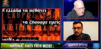 ΙΛΛΥΡΙΑ WEB TV - ΑΝΤΙΦΑ ... ΓΙΑΤΙ ΤΟΣΟ ΜΙΣΟΣ ; - ΑΝΔΡΕΑΣ ΑΥΓΕΡΗΣ