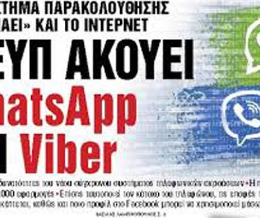 Η ΕΥΠ ακούει WhatsApp και Viber