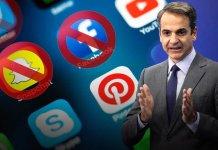 Κ.Μητσοτάκης: «Τα social media κάνουν κακό στη Δημοκρατία»! - Προοίμιο φίμωσης του διαδικτύου;