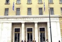 Μεγάλη πτώση τζίρου και τουριστικών αφίξεων για το 2020 φανέρωσε η τράπεζα της Ελλάδος