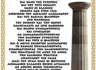 #ΑΛΕΞΑΝΔΡΟΣ