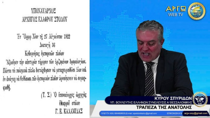 ΤΡΑΠΕΖΑ ΤΗΣ ΑΝΑΤΟΛΗΣ