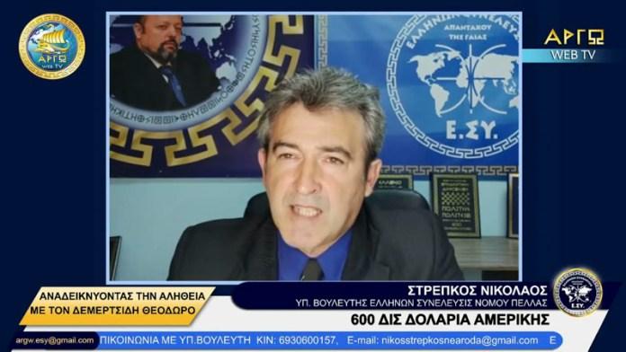 600 ΔΙΣ ΔΟΛΑΡΙΑ ΑΜΕΡΙΚΗΣ