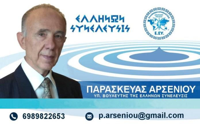 """Π. Αρσενίου στο Politic.gr: """"Η Ελλήνων Συνέλευσις… μοναδικός δρόμος για να υπάρξουν στο μέλλον άνθρωποι ελεύθεροι"""""""
