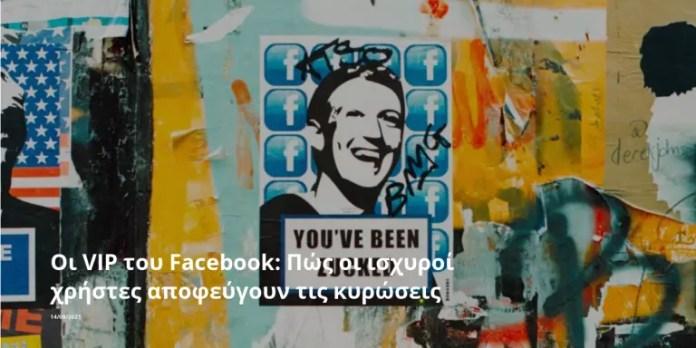 Οι VIP του Facebook: Πώς οι ισχυροί χρήστες αποφεύγουν τις κυρώσεις