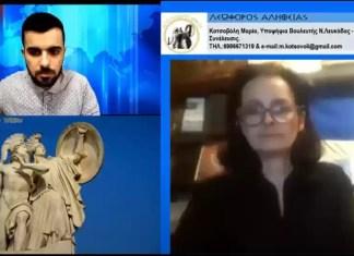 ΚΟΤΣΟΒΟΛΗ ΜΑΡΙΑ: ΔΟΛΟΦΟΝΟΥΝ ΤΟΝ ΑΝΘΡΩΠΟ ΜΕΣΩ ΤΗΣ ΙΔΙΑΣ ΤΗΣ ΔΙΑΤΡΟΦΗΣ ΤΟΥ