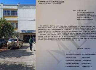 Παραιτήθηκαν ο διευθυντής και όλοι οι γιατροί της ΜΕΘ του νοσοκομείου Ρεθύμνου!