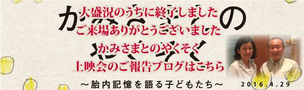 kamisama_report
