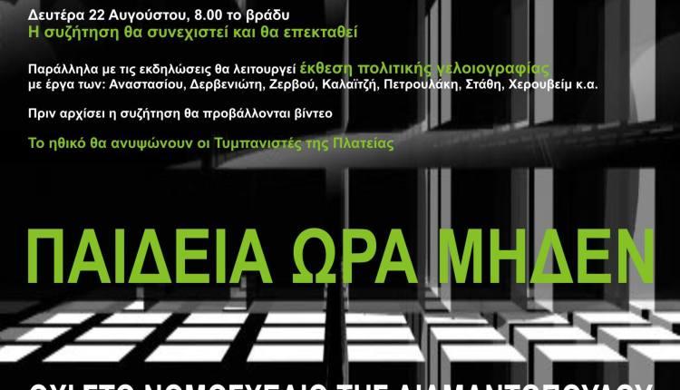 poster_a_final_150_a3-3954