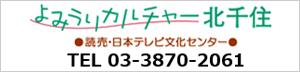 読売カルチャー 北千住校 03-3870-2061