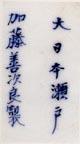 Kato Zenji III