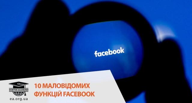 10 маловідомих функцій facebook