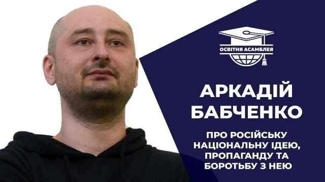 Аркадій Бабченко