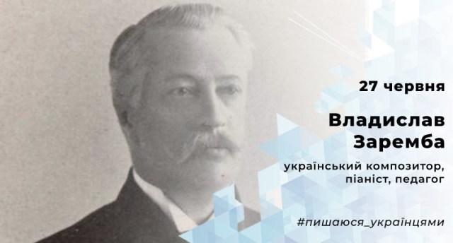 Владислав Заремба