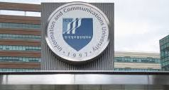 Information and Communication University, ICU Admission list: 2019/2020 Intake