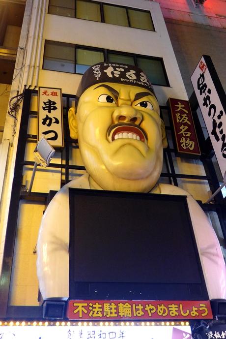 Dotonbori; Osaka; Dotonbori Canal
