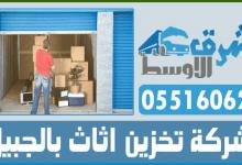 Photo of شركة تخزين اثاث بالجبيل