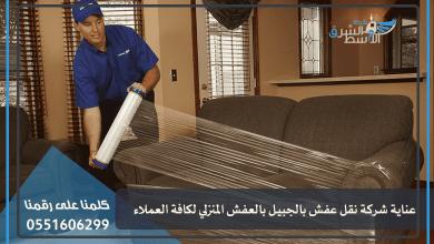 Photo of عناية شركة نقل عفش بالجبيل بالعفش المنزلي لكافة العملاء