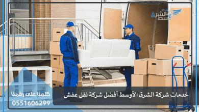 Photo of خدمات شركة الشرق الأوسط أفضل شركة نقل عفش