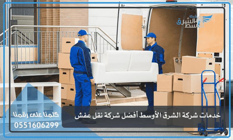 خدمات شركة الشرق الأوسط أفضل شركة نقل عفش
