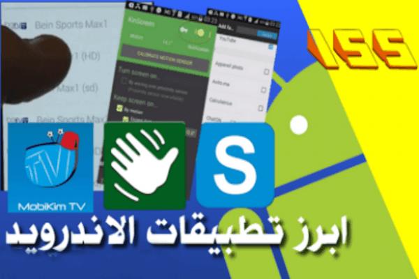 ابرز تطبيقات الاندرويد لمشاهدة القنوات العربية و الرياضية