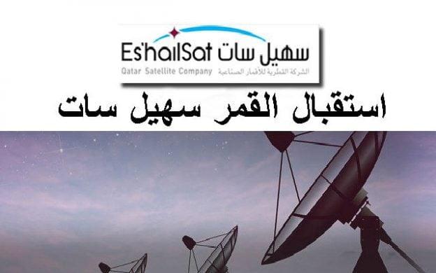 سهيل سات طريقه استقبال القمر القطري  ESHAILSAT- 25.5E