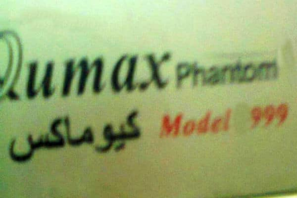 لودر وملف قنوات Qmax MST-999 Phantom وفيجا العادي بتاريخ شهر 8-2016