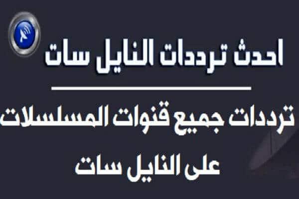 ترددات قنوات المسلسلات والدراما علي قمرنايل سات 2018
