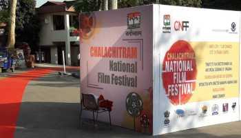 Assam's Chalachitram National Film Festival to go online