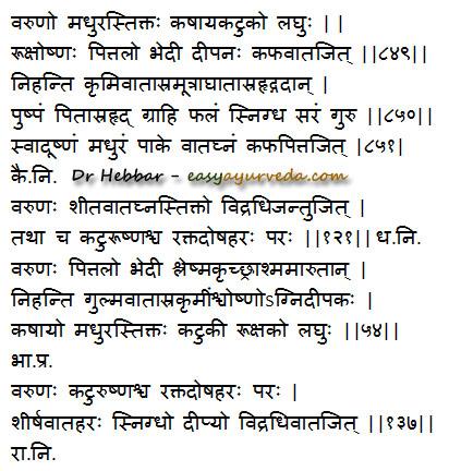 Varuna benefits
