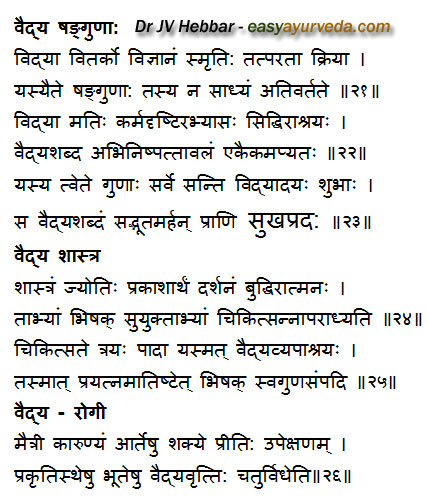 qualities of Ayurvedic doctor