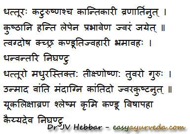 Dhattura medicinal uses