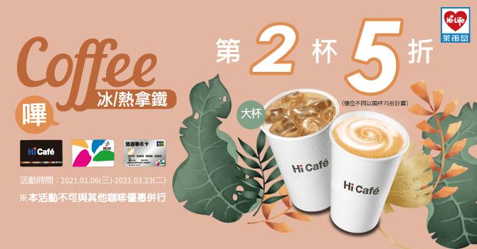 悠遊卡 》萊爾富悠遊卡優惠-購買大冰/熱拿鐵享第二杯5折【2021/3/23止】