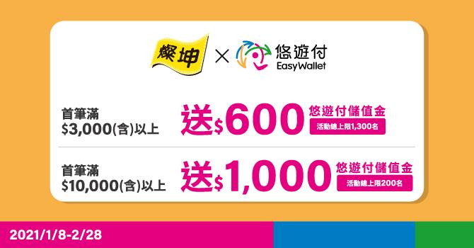 悠遊卡 》燦坤3C全台門市悠遊付上線慶【2021/2/28止】