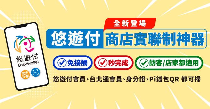 悠遊卡 》悠遊付【商店實聯制】功能全新登場【2021/12/31止】