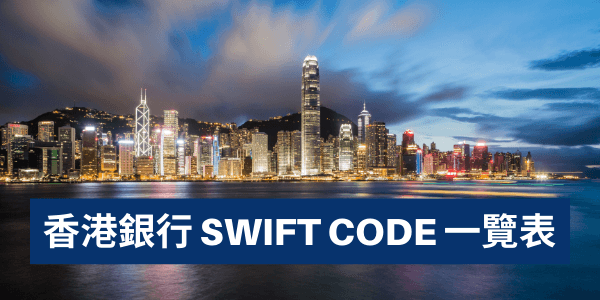 【大集合】香港銀行 SWIFT CODE 一覽表 – 友用網 Easyishare.com