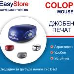 Джобен печат Colop Mouse