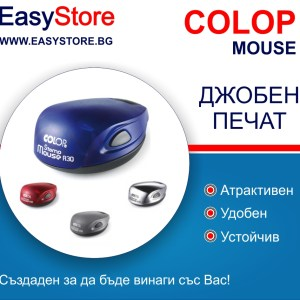 Джобен печат Colop Mouse