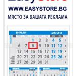 Рекламен календар модел 2