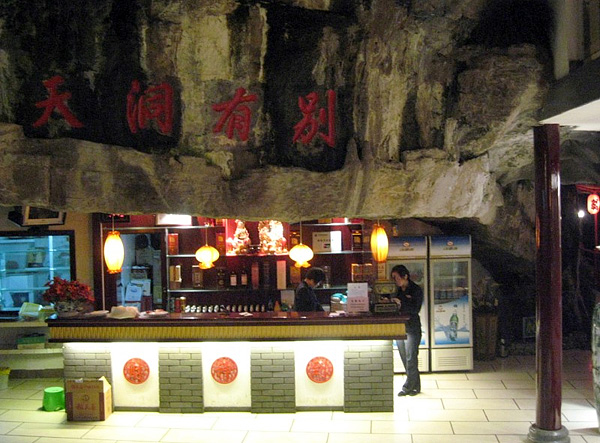 cave lobby of Fangwenng restaurant