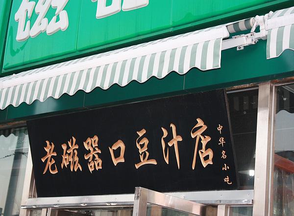 Lao Ciqikou Douzhir Dian, Beijing restaurant