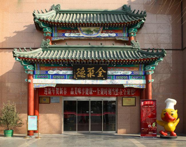 The best restaurants in Beijing