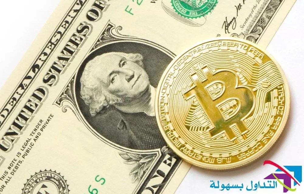 البيتكوين مقابل الدولار
