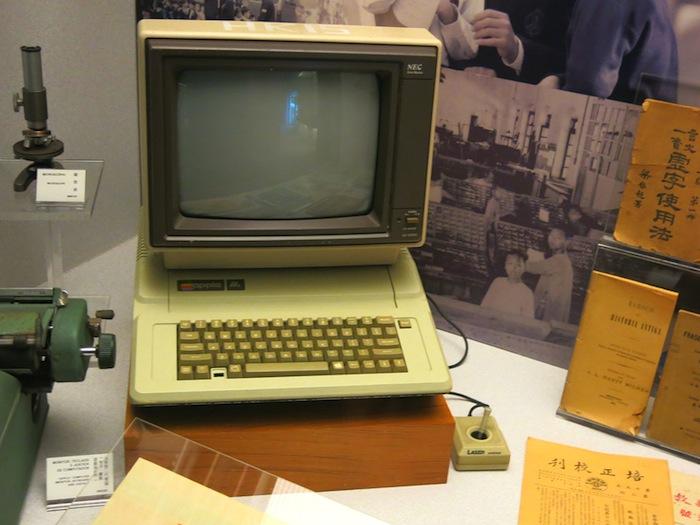 Macao Museum Apple