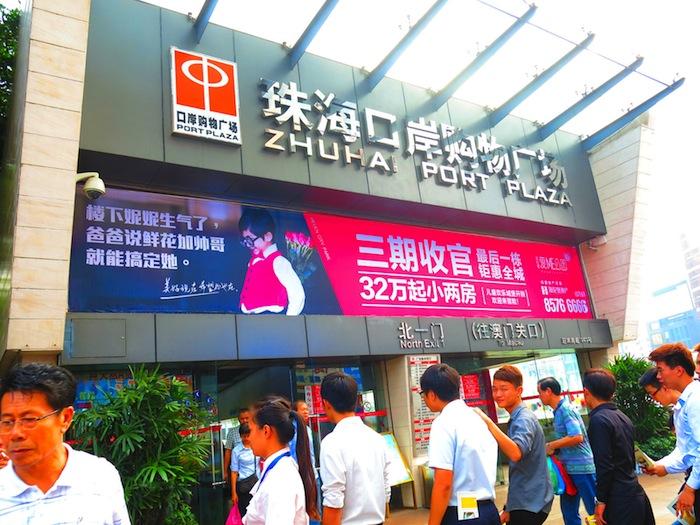 Zhuhai Port Plaza North Exit 1