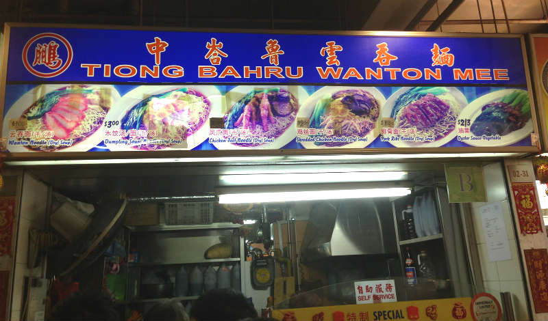 Golden Shoe Tiong Bahru Wanton Mee